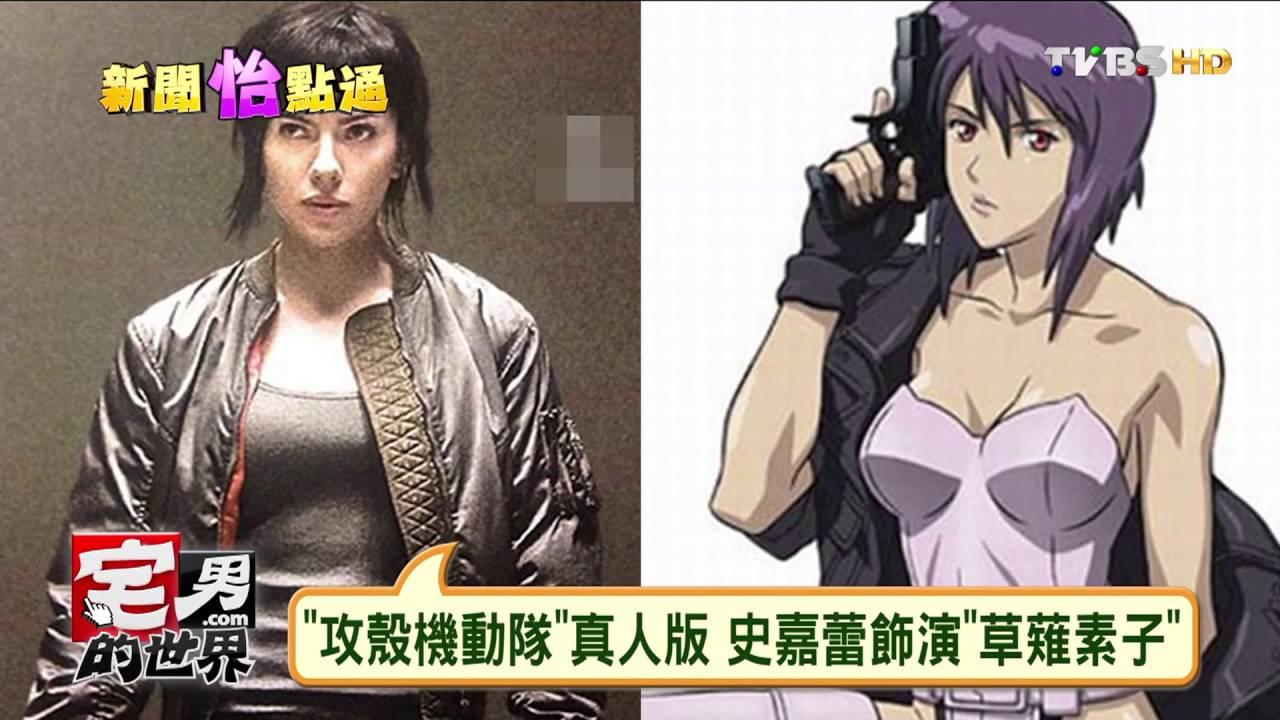 素子 草薙
