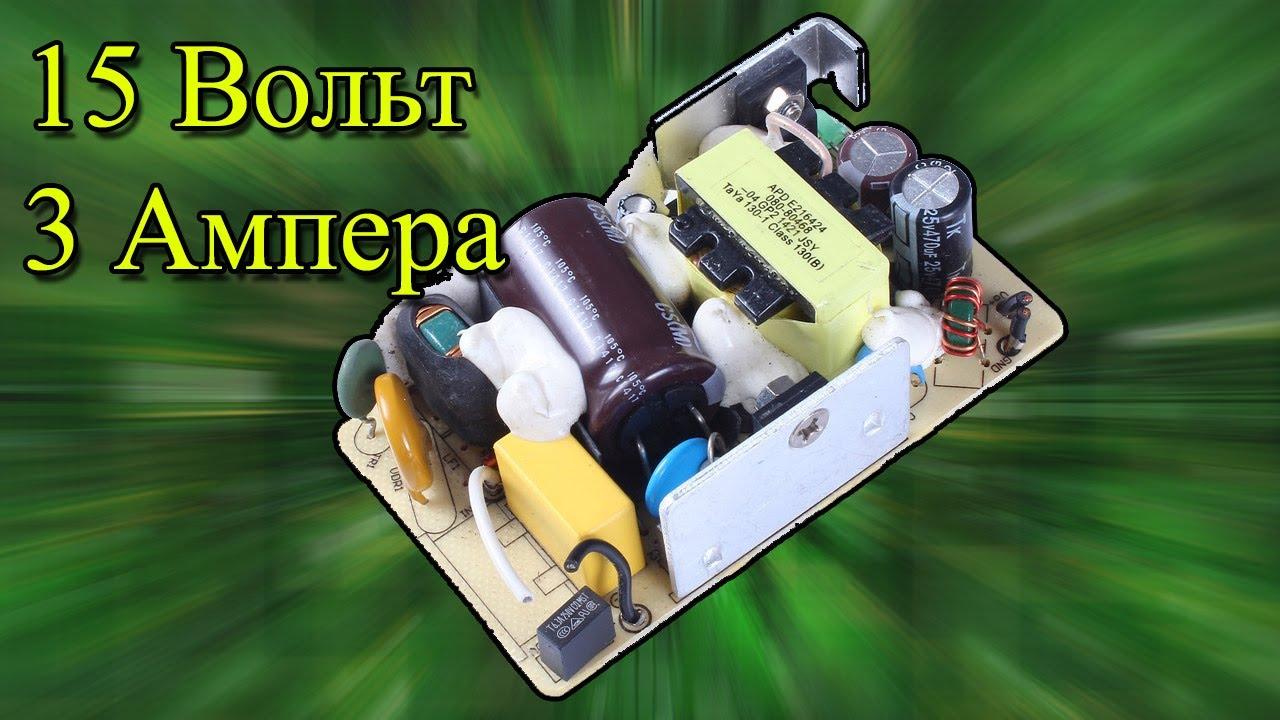 1 июн 2017. Приобрел себе импульсный источник питания на 15 вольт и 3 ампера. Буду использовать его для сборки усилителя звука.