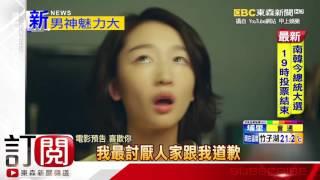 男神發威!金城武演「喜歡你」 台灣3天賣破800萬