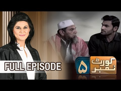 Susral Mein Jamayi | Court Number 5 | SAMAA TV | 29 June 2017