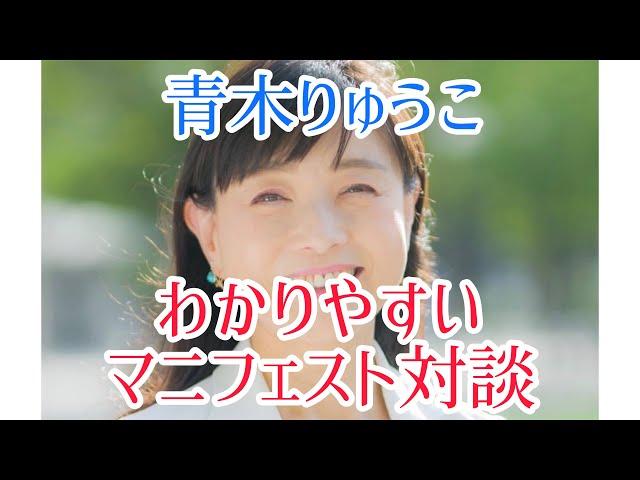 青木りゅうこ わかりやすいマニフェスト!若者との対話動画でお伝えします。
