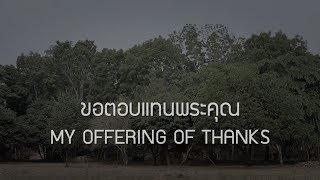 W501: ขอตอบแทนพระคุณ | MY OFFERING OF THANKS