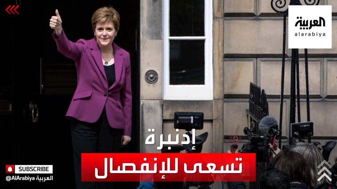 تزايد ضغط أدنبرة لفض الوحدة مع بريطانيا
