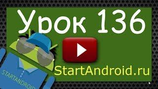 android: Урок 136. CursorLoader (программирование под android, на java, видео уроки)