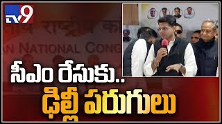 Rajasthan Election : Congress to take final decision on CM today - TV9 thumbnail