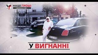 Син прокурора ГПУ: Bentley, ресторани, Монако... (16.03.01)