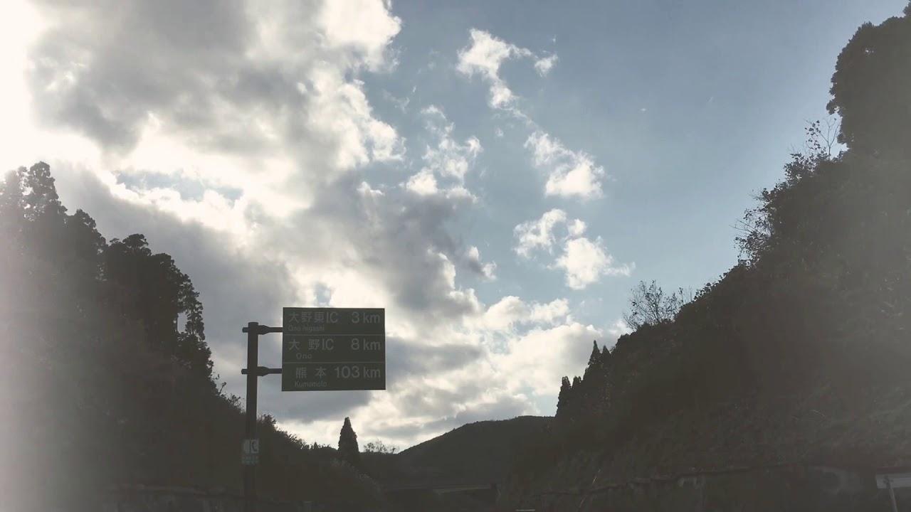 大野東インターチェンジ