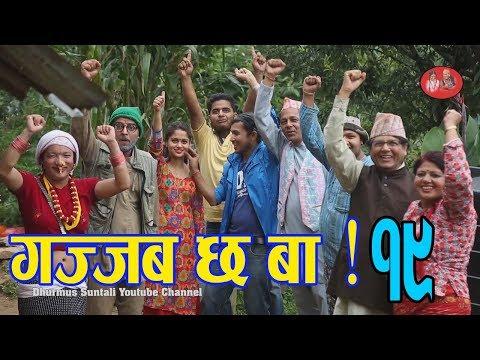 Gazzab Chha Ba (गज्जब छ बा) || Nepali Comedy Serial || Episode 19 || Meri Bassai Artist