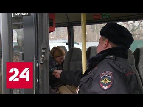 Как в столице нарушаются правила перевозки пассажиров в автобусах и такси - Россия 24
