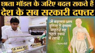 क्या है IAS Rajendra Pensiya का छाता सफाई मॉडल, जो पूरे यूपी में लागू होगा | Chhata | Mathura