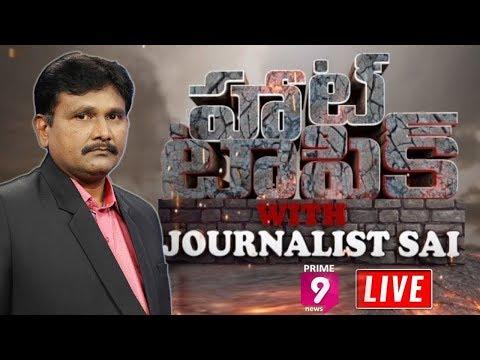 పవన్ Vs జగన్ | Hot Topic With Journalist Sai | LIVE | Prime9 News