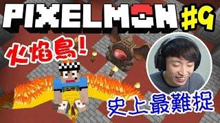 Minecraft: 史上最難捉的POKEMON?傳說火焰鳥登場! (Pixelmon #9)