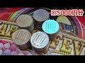 【課金】「儲かる」で有名なメダルゲームに5000円分課金すればメダル買うよりお得になるのか?