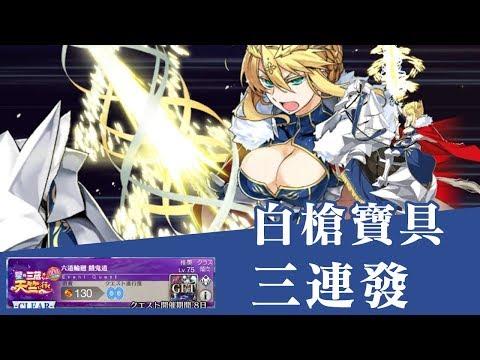 《Fate/Grand Order》白槍傻確定連續三回寶具|活動周回超方便|復刻餓鬼道|所以我說孔梅呢?