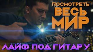 Песня под гитару про любовь и путешествия!