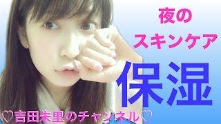 夜のスキンケア♡吉田朱里 thumbnail