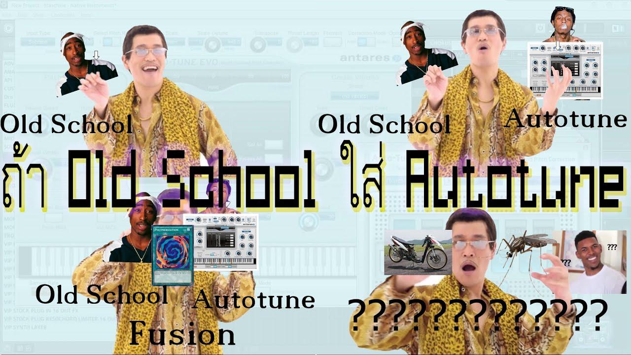 ถ้า Old School ใส่ AutoTune [Wiz Pharangghy]