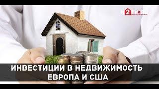 Инвестиции в недвижимость Европы и США