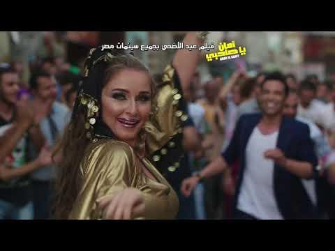 اغنية الحق مش عليك /- سعد الصغير ' انستازيا /-  فيلم امان يا صاحبى /- فيلم عيد الاضحي ٢٠١٧