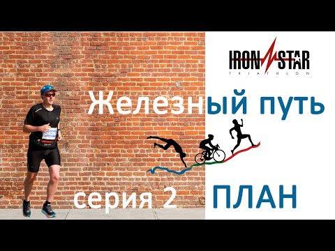 Путь IRONMAN | Сезон 1 - Серия 2 | План тренировок  | Ironstar 2020 | Библия триатлета | Sony As300
