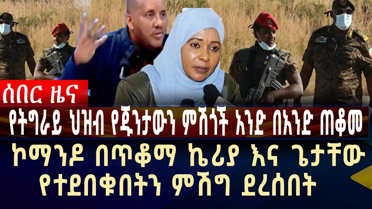 People of Tigray Point out the whereabouts of the TPLF officials
