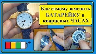 Как заменить батарейку в наручных кварцевых часах. Полезные советы от SK-Video.