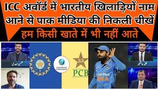 ICC awards mein Indian players ka Naam aane se pak media crying |