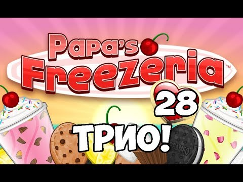 Кафе-мороженое от Папы Луи   Papa's Freezeria   L.P. Alberto #28