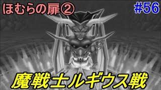 ドラゴンクエスト テリーのワンダーランド 3D #56 ほむらの扉② 魔戦...