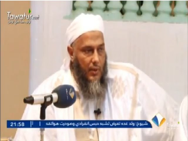 محاضرة : العبادة واثرها  | العلامة محمد الحسن ولد الددو