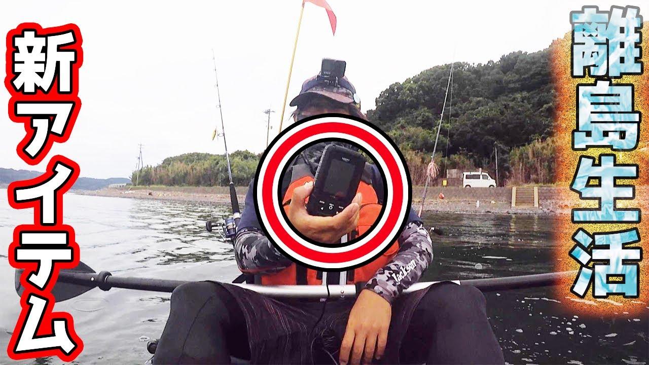 【離島移住生活5か月目】Amazonで格安魚探買ったら釣果UPするのか?