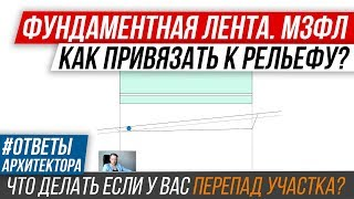 видео Как сделать столбчатый фундамент под дом на склоне?