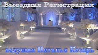 Ведущая Наталья Козарь. Киев. Выездная Регистрация на свадьбе