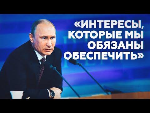 Путин: Если кого