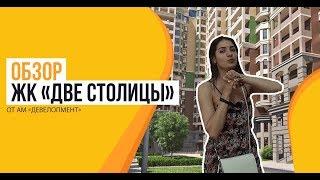 Обзор ЖК «Две столицы» от застройщика «АМ Девелопмент»