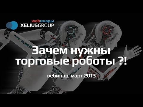 Зачем нужны торговые роботы - вебинар Xelius Group
