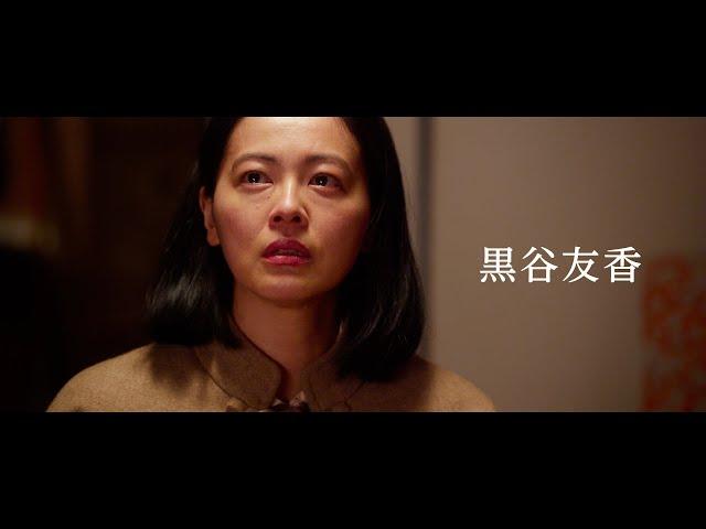 映画『祈り -幻に長崎を想う刻-』予告編