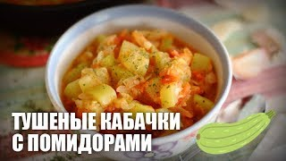 Тушеные кабачки с помидорами — видео рецепт