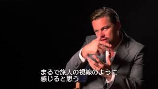 映画『レヴェナント:蘇えりし者』特別映像