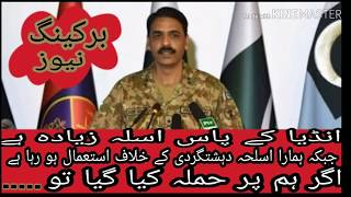۔India has more weapons while our arms are being used against terrorism if we are attacked