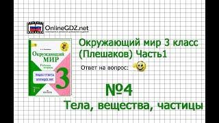 Задание 4 Тела, вещества, частицы - Окружающий мир 3 класс (Плешаков А.А.) 1 часть