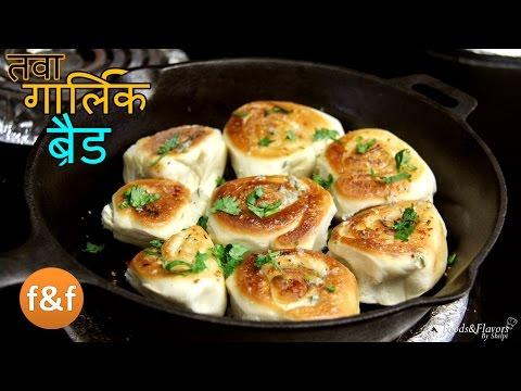 Garlic Bread Recipe Without Oven Hindi - Tawa / Pan Garlic Bread Rolls - Snacks Recipes For Kids