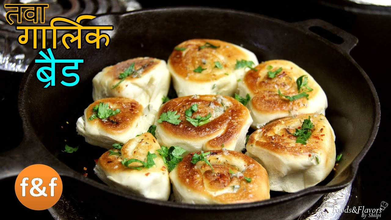 Garlic bread recipe without oven hindi tawa pan garlic bread garlic bread recipe without oven hindi tawa pan garlic bread rolls snacks recipes for kids foods and flavors forumfinder Images