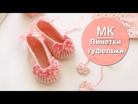 Пинетки туфельки крючком для девочки  ⁄ Подробный мастер класс