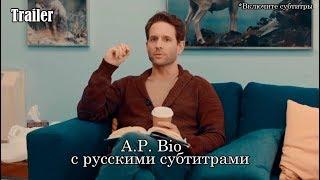 A.P. Bio 1 сезон - Трейлер с русскими субтитрами // A.P. Bio (NBC) Promo HD
