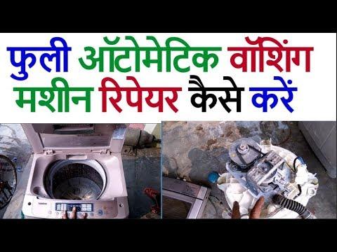 lg top load washing machine fully automatic and samsung ,IFB all washing machine repair