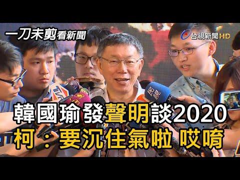 韓國瑜發聲明談2020 柯文哲:要沉住氣啦,哎唷!【一刀未剪看新聞】