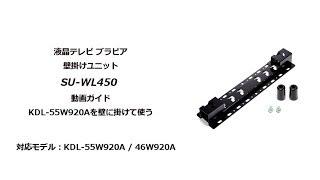 ソニー液晶テレビ ブラビア 壁掛けユニット SU-WL450の設置方法(W920Aシリーズ) thumbnail