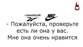 Прикол на радио Nike and Reebok