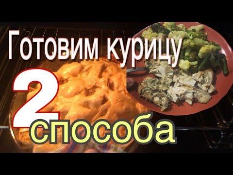 курица пп рецепт пошагово